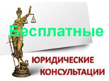 Юридические консультации в Иркутске