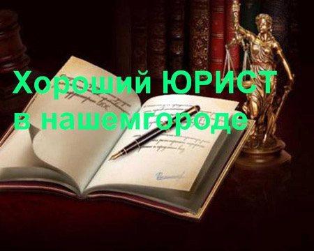 Юрист Иркутск