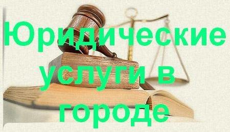 Юридические услуги в Иркутске