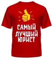 Услуги юриста в Иркутске